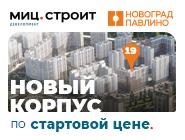 ЖК «Новоград Павлино» Квартиры от 2,1 млн рублей.